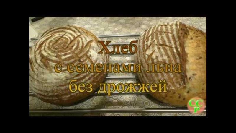 Это нечто Хлеб с семенами льна без дрожжей Часть 1