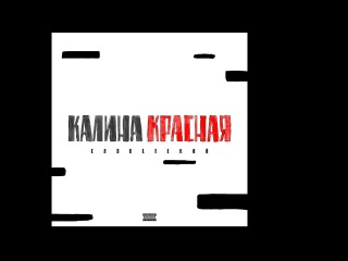 Словетский Константа (Konstantah / Slovetskii) - Калина Красная - 2017