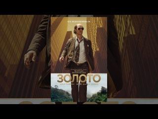 Золото (2016)   Gold   Фильм в HD