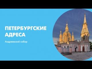 Петербургские адреса Андреевский собор