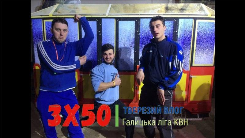 3x50 - Тверезий vlog 4 - Галицька ліга КВН