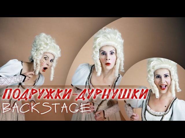 Подружки Дурнушки Backstage Спектакль Оливер Твист