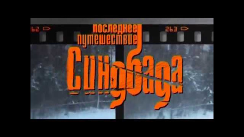 Последнее путешествие Синдбада 1 сезон 2 серия