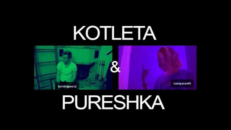 TRAPECIA ft. UR MOM - KOTLETA PURESHKA (SOCKS PICTURES)