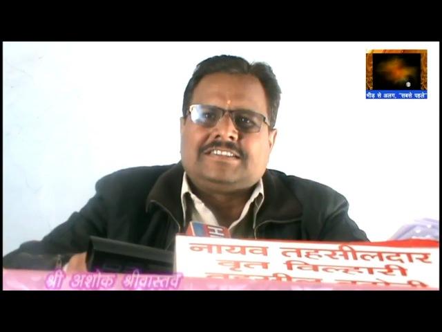 Leak se hutkar chale jo, Ashok Shrivastava High News special