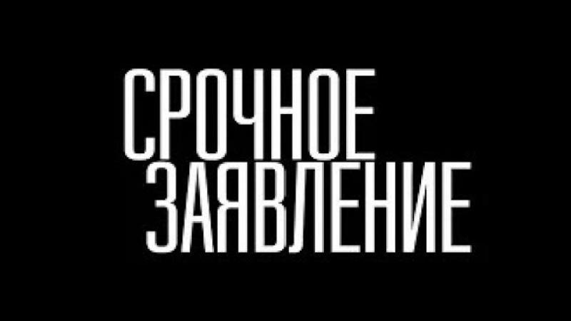 ЭKCTPEHHblЙ BblПYCK C0Л0BbEB 03 02 2018