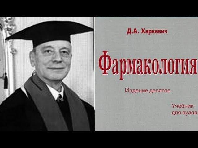 Общая фармакология. Академик Д.А.Харкевич © General pharmacology