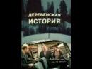 Деревенская история, фильм 1981