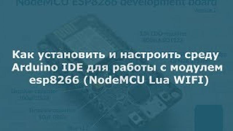Установка и настройка среды Arduino IDE для работы с esp8266 S A