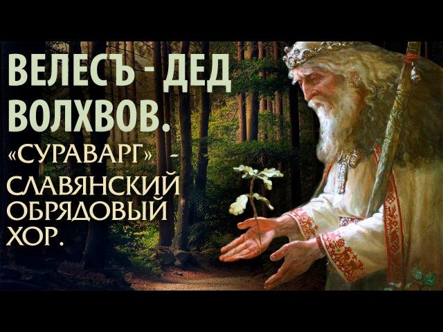 Велес - Дед Волхвов. Славянский обрядовый хор Суроварг.
