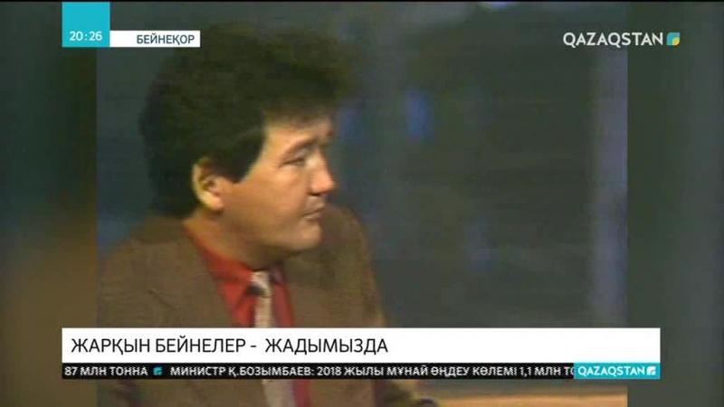 ҚАЗАҚ ТЕЛЕВИЗИЯСЫНА 60 ЖЫЛ ЖАРҚЫН БЕЙНЕЛЕР ЖАДЫМЫЗДА