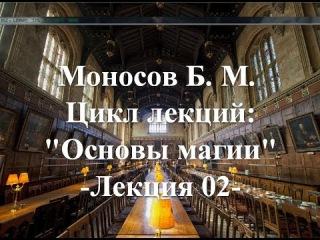 Моносов Б. М. - Курс: Основы Магии (Лекция 02)