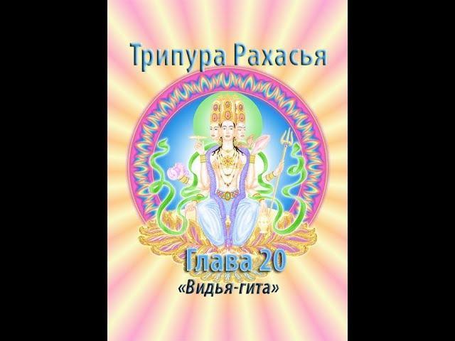 Трипура Рахасья Глава 20 Видья гита