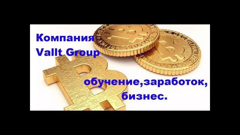 Презентация компании Vallt Group Обменяем 0 0015 биткоина на 1 миллион