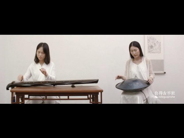 古琴 《琵琶语》Guqin RAV Drum Tribute to Mr Lin Hai's works Whispering of Pipa