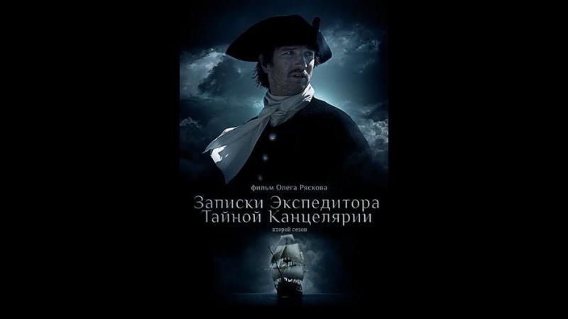 Записки экспедитора Тайной канцелярии2 2011 Всё о сериале на ivi