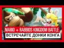 Mario Rabbids Битва За Королевство Встречайте Донки Конга