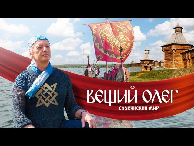 Вещий Олег. Обретённая быль - фильм Михаила Задорнова