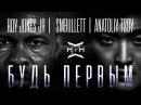 Roy Jones Jr. SMBullett feat. TSOY (Violin Edgar Hakobyan) - Будь первым (Official video)