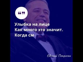 Цитаты Великих людей - Евгений Петросян