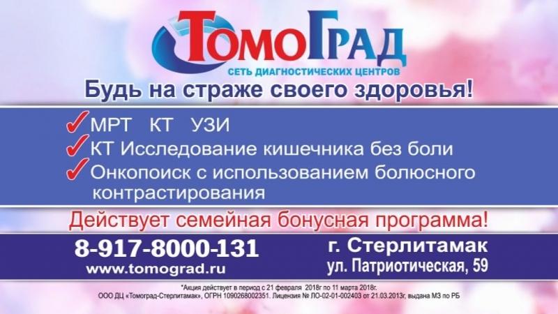 Tomograd str 23 и 8 марта