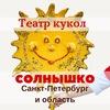 Театр кукол СОЛНЫШКО