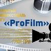 Открытый Кинофестиваль ЮГУ «ProFilm»