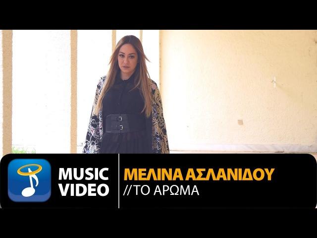 Μελίνα Ασλανίδου Το Άρωμα Melina Aslanidou To Aroma Official Music Video HD