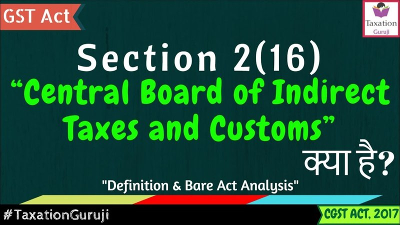 What Is CENTRAL BOARD OF INDIRECT TAXES AND CUSTOMS | Section 2(16) | CGST Act Definition, Meaning