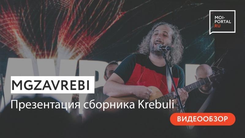 Mgzavrebi презентация сборника Krebuli в Тюмени
