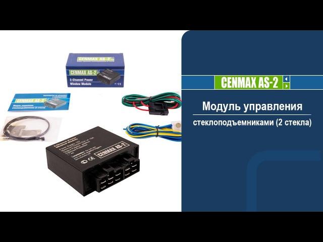 Доводчик стеклоподъемников Cenmax AS 2