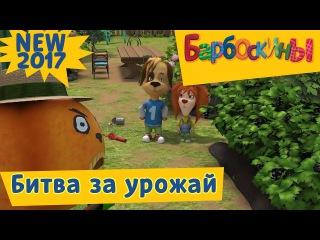 Битва за урожай 🍓 Барбоскины. Новая серия | 183 | Премьера!