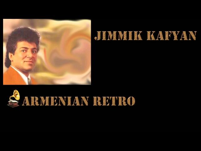 Jimmik Kafyan Qo Achere Kapuyt 1999 Armenian Retro