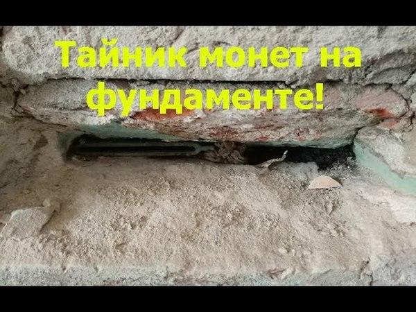 РАСКОВЫРЯЛИ ТАЙНИК НА СТАРОМ ФУНДАМЕНТЕ