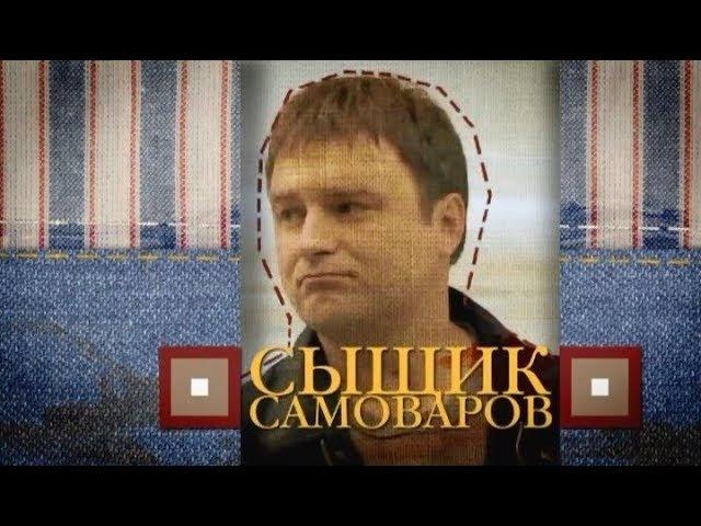 Сыщик Самоваров 8 серия 2010
