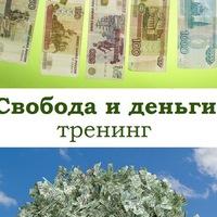 Свобода и деньги ★★★ курс о благосостоянии