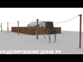 3Ds Max - Моделирование дома #9 - ЛЭП и лестницы