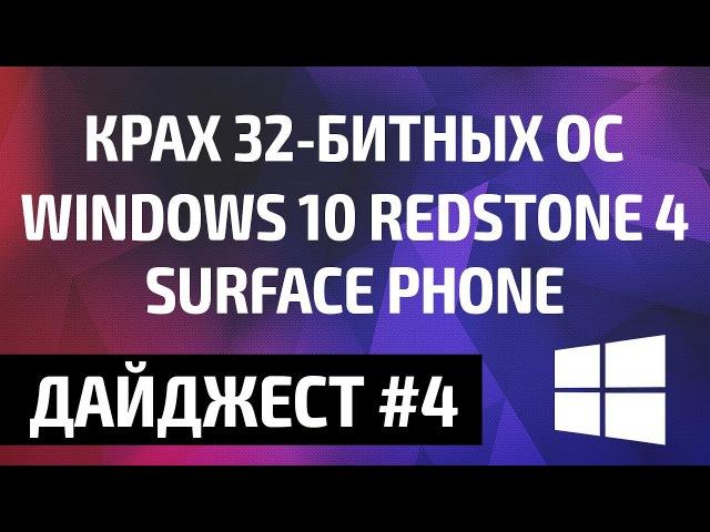 32-битные ОС на грани вымирания, Windows 10 Redstone 4, Surface Phone – MSReview Дайджест 4