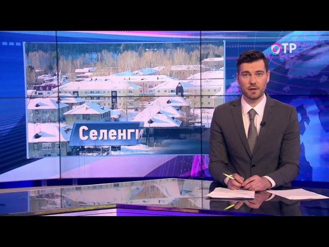Малые города России Селенгинск молодой город на Байкале