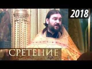 Сретение Господне 15 02 2018 Ткачёв Андрей. Мир не готовит к Старости!