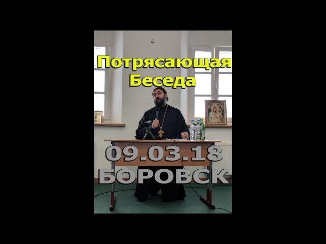 Беседы о насущном. Вопросы современности! Боровск 09.03.18 Часть 1