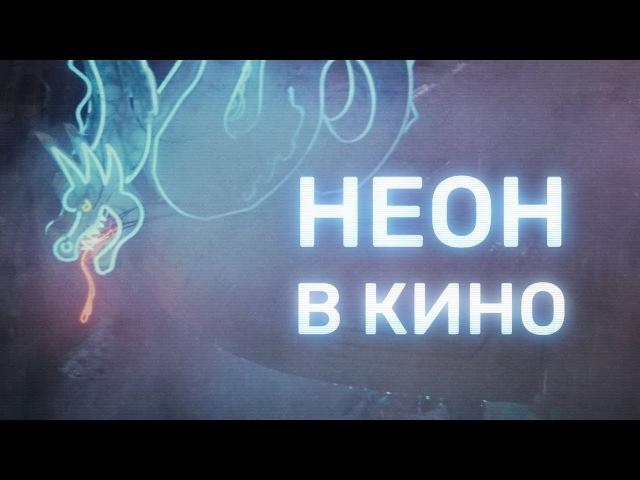 Лекция Александра Рыбакова (a.k.a. WEST) «Неон в кинематографе: визуальная эстетика и значение»