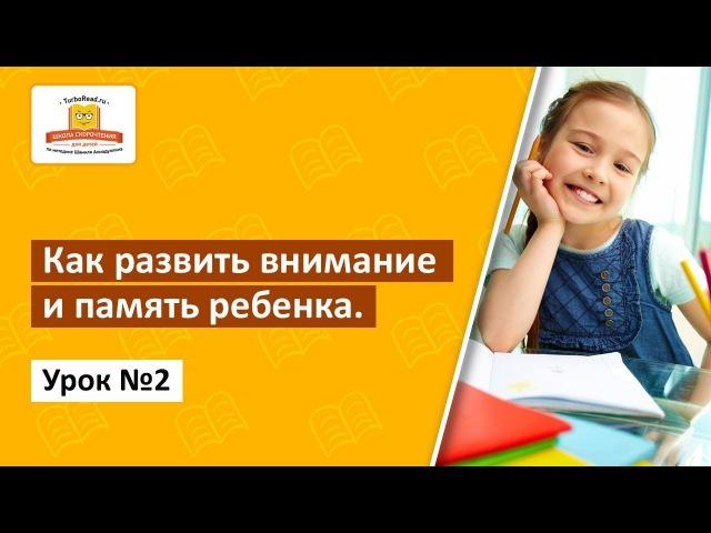 Как развить внимание и память ребенка Урок 2 Тренируем восприятие