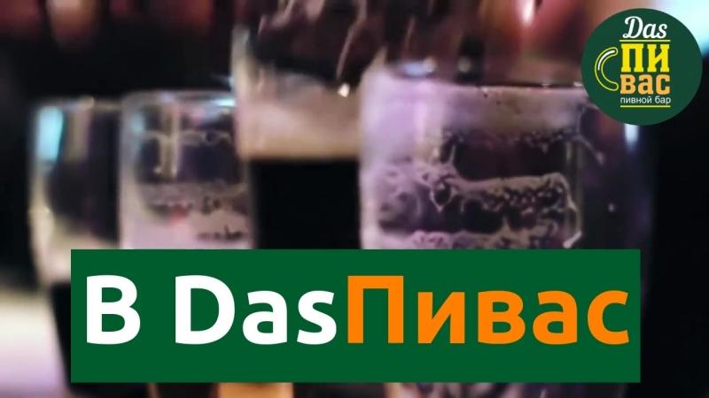 Пиво в DasПивас в Лыткарино