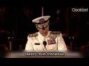 Мотивационная речь адмирала Уильяма Гарри Макрейвена