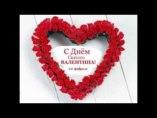 С Днем Святого Валентина. Поздравление с днем всех влюблённых. Валентинка для девушки.