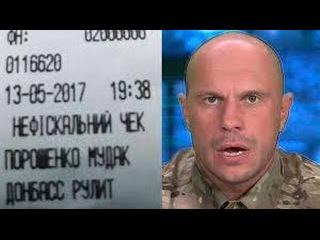 Порошенко Мудак - Донбасс Рулит. Чек в Эколавке.