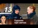 Гадание при свечах. Серия 13 2010 Мелодрама, фантастика @ Русские сериалы