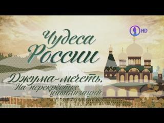 Чудеса России: Джума-мечеть. На перекрёстке цивилизаций (Познавательный, история, путешествие, 2014)