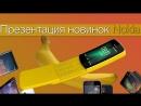 Презентация Nokia 8 Sirocco Nokia 7 Plus Nokia 6 2018 Nokia 1 и бананофона Nokia 8810 4G